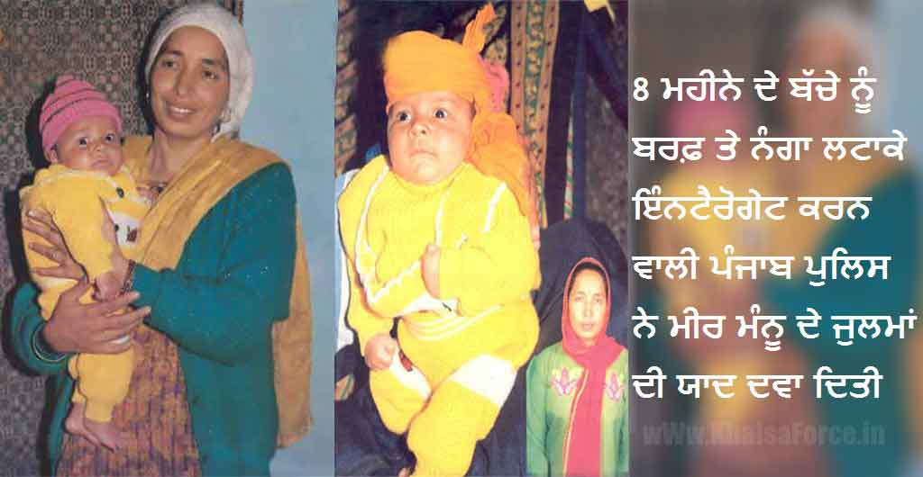 Shaheed Bibi Resham Kaur and Her Child Simranjeet Singh | 22 October 1993